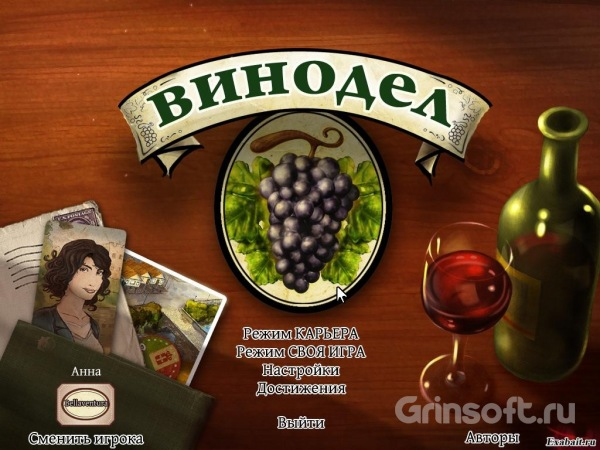 Игра Винодел (Winemaker Extraordinaire)