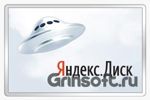 Яндекс на живая сталь диск