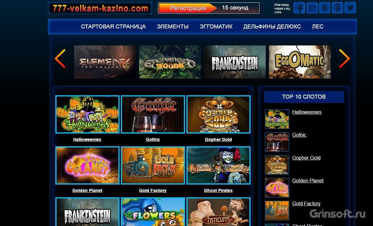 казино kazino 777 новый сайт зеркало
