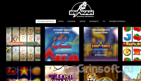 Casinovulkan.site – сайт казино Вулкан