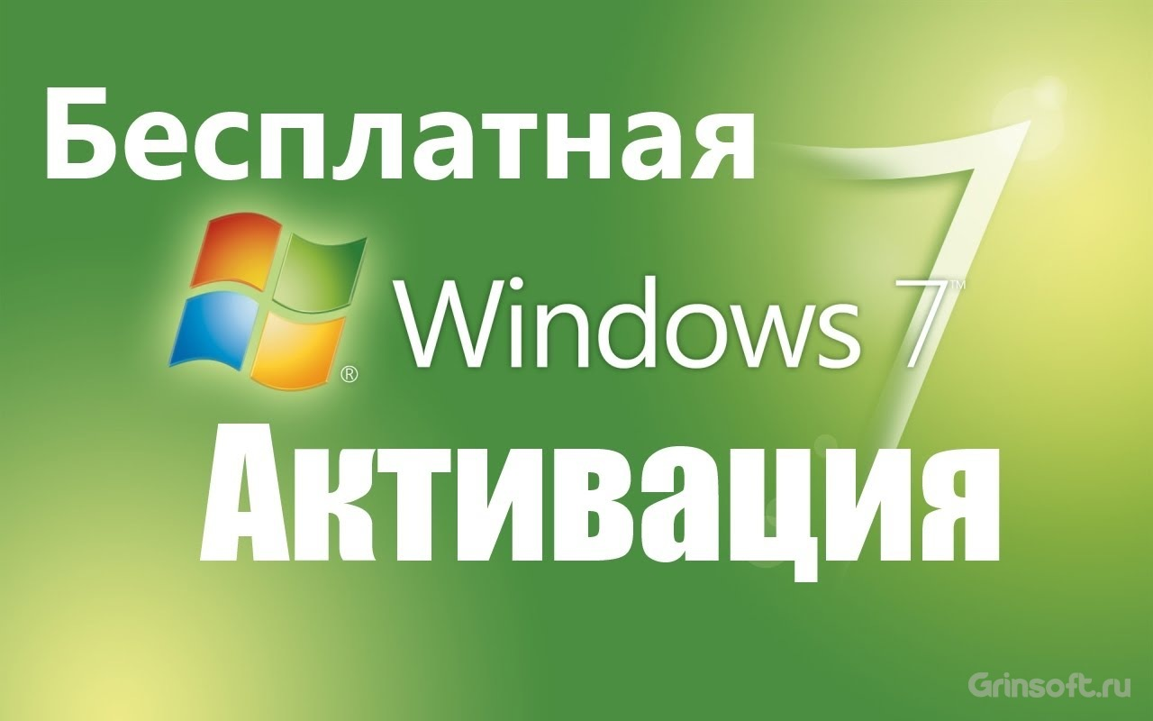 Активация Windows 7: подробная инструкция