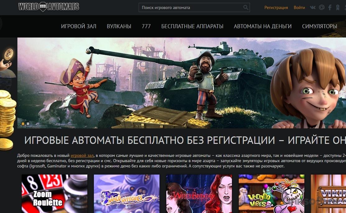 Игровые автоматы Вулкан бесплатно и без регистрации онлайн
