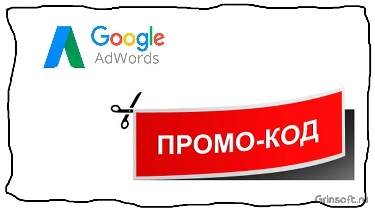 Промокоды AdWords — в чем их суть