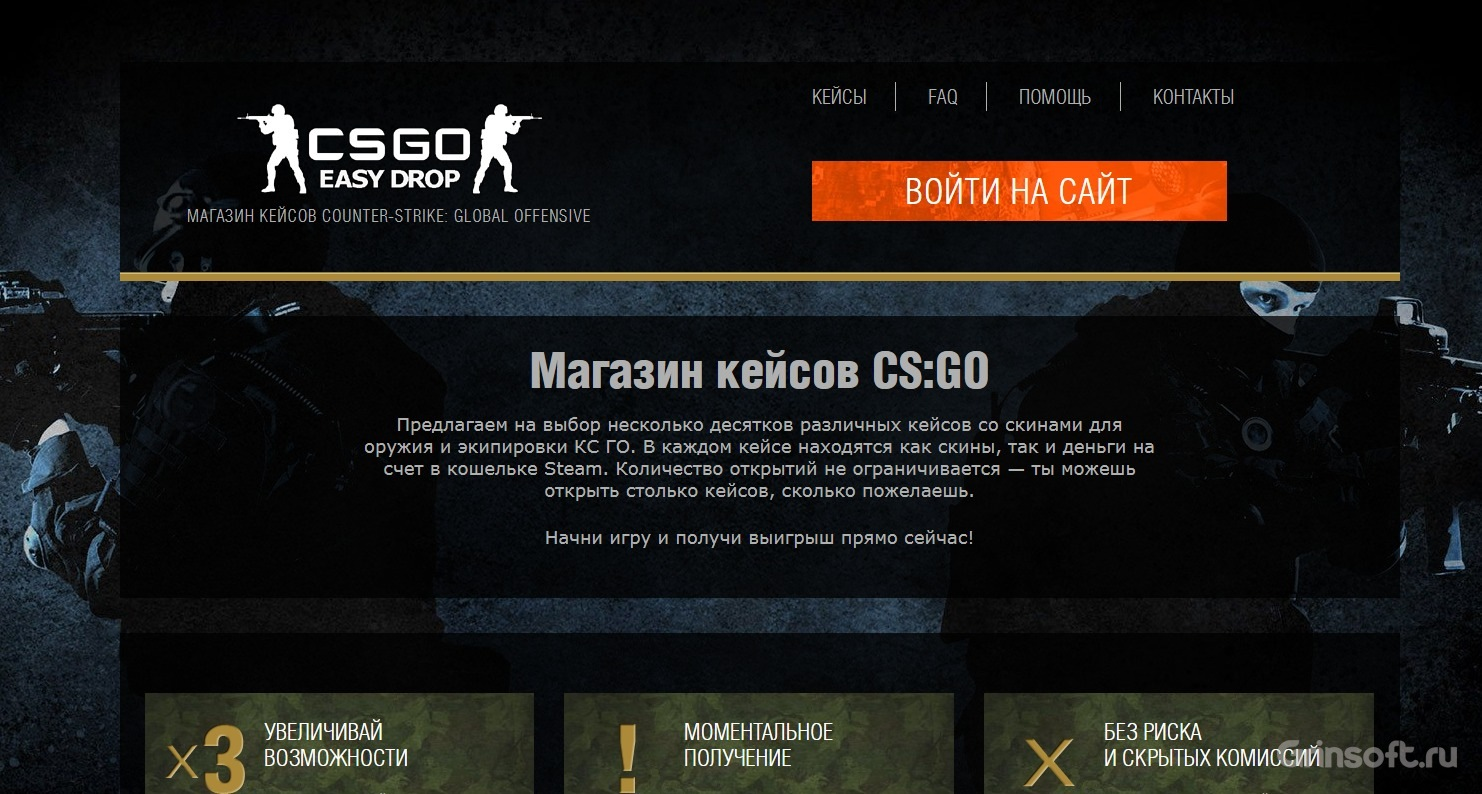 Кейсы в Counter-Strike: Global Offensive: как получить