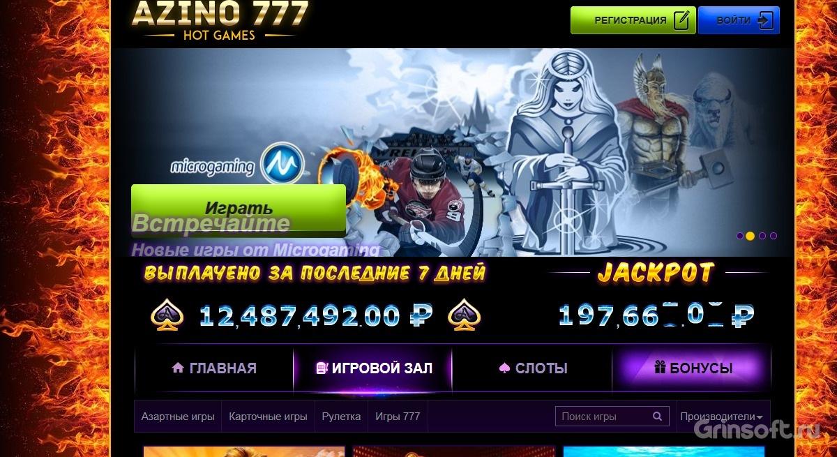 азино777 играть онлайн