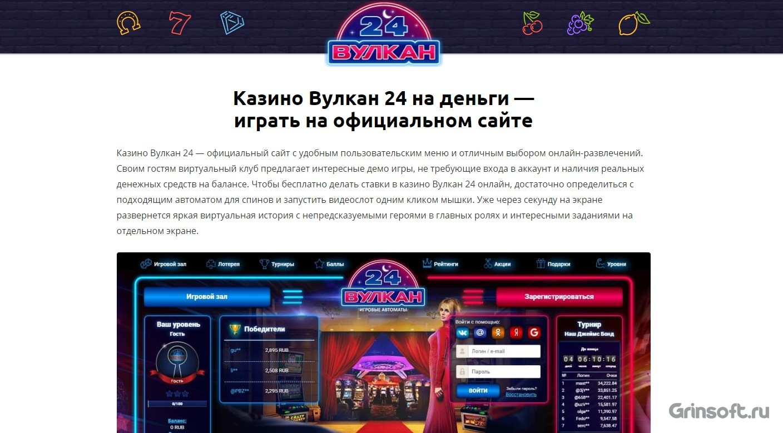 vulcan casino на деньги