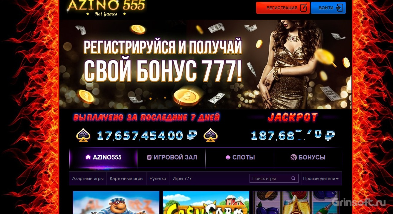 азино555 бонус при регистрации 555